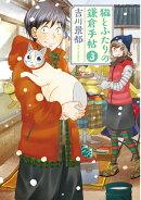 猫とふたりの鎌倉手帖 3