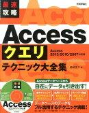 最速攻略Accessクエリテクニック大全集