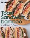 表参道バンブー Toast Sandwich bamboo ごちそうサンドイッチ [ 表参道バンブー ]