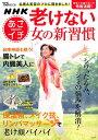 NHKあさイチ老けない女の新習慣 (TJMOOK)