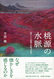 桃源の水脈 東アジア詩画の比較文化史 [ 芳賀 徹 ]