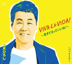 VIVA LA VIDA 生きてるっていいね!