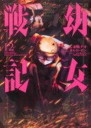 幼女戦記 (12)