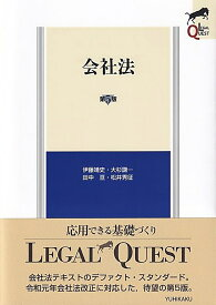 会社法〔第5版〕 (LEGAL QUEST) [ 伊藤 靖史 ]