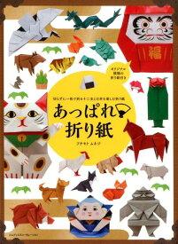あっぱれ・折り紙 切らずに1枚で折る十二支と日本を楽しむ折り紙 [ フチモトムネジ ]