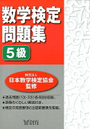 数学検定問題集5級