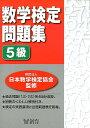 数学検定問題集5級 [ 日本数学検定協会 ]