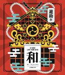 LIVE TOUR 2018 遊助祭「和」〜あの・・わ なんですケド。〜【Blu-ray】