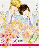 タクミくんシリーズ完全版11 ドラマCD同梱版