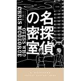 名探偵の密室 (HAYAKAWA POCKET MYSTERY BOOKS)