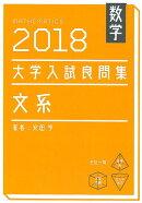 大学入試良問集文系数学(2018)