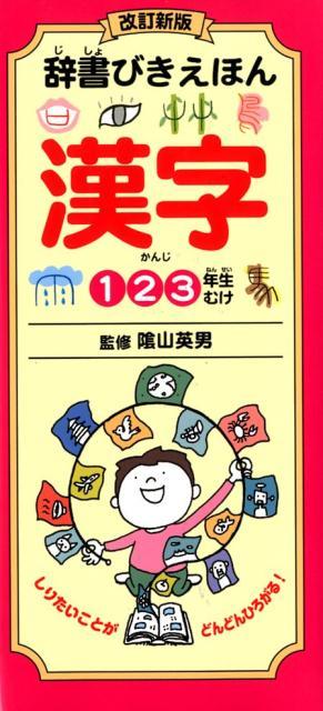 辞書びきえほん 漢字 改訂新版 [ ?山 英男 ]