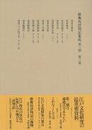 歌舞伎評判記集成 第三期 第三巻