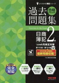'20年6月検定対策 合格するための過去問題集 日商簿記2級 [ TAC株式会社(簿記検定講座) ]