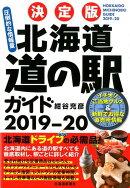決定版北海道道の駅ガイド(2019-20)