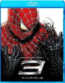 スパイダーマン3【Blu-ray】 [ トビー・マグワイア ]