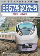 E657系 特急ひたち 品川〜いわき