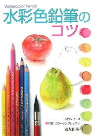 水彩色鉛筆のコツ (入門シリーズ) [ フォーラム11 ]