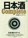日本酒Complete (エイムック)
