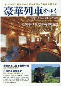 豪華列車をゆく 型やぶりな列車たちの誕生秘話から最新情報まで (イカロスMOOK)