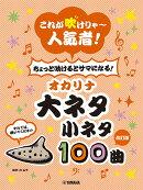 【改訂】これが吹けりゃ〜人気者! ちょっと吹けるとサマになる! オカリナ 大ネタ小ネタ 100曲