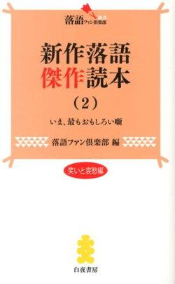 新作落語傑作読本(2(笑いと哀愁編))
