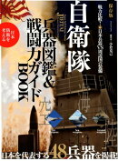 保存版自衛隊兵器図鑑&戦闘力ガイドBOOK