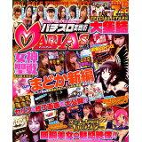 パチスロ実戦術MARIAS(vol.03) (GW MOOK)