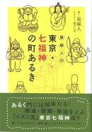 【バーゲン本】泉麻人の東京・七福神の町あるき