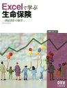 Excelで学ぶ生命保険 商品設計の数学 [ 成川 淳 ]