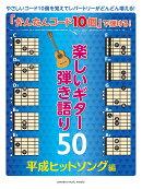 「かんたんコード10個」で弾ける! 楽しいギター弾き語り50 〜平成ヒットソング編〜
