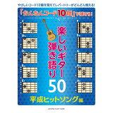 「かんたんコード10個」で弾ける!楽しいギター弾き語り50 平成ヒットソング編