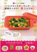 【バーゲン本】シリコンスチーマーで野菜たっぷり!美人レシピーレンジで簡単!