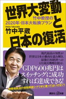 世界大変動と日本の復活 竹中教授の2020年・日本大転換プラン