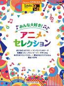 STAGEA ポピュラー 9〜8級 Vol.55 みんな大好き!アニメ・セレクション