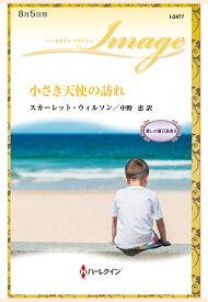 【POD】小さき天使の訪れ 愛しの億万長者 II (ハーレクイン・イマージュ 【ワイド版】) [ スカーレット・ウィルソン ]