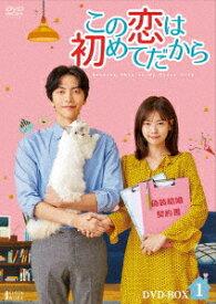 この恋は初めてだから 〜Because This is My First Life DVD-BOX1 [ イ・ミンギ ]