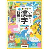 新レインボー小学漢字辞典改訂第6版