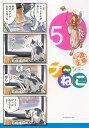 プ〜ねこ(5) (アフタヌーンKC) [ 北道正幸 ]