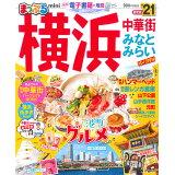 まっぷる横浜mini('21) (まっぷるマガジン)