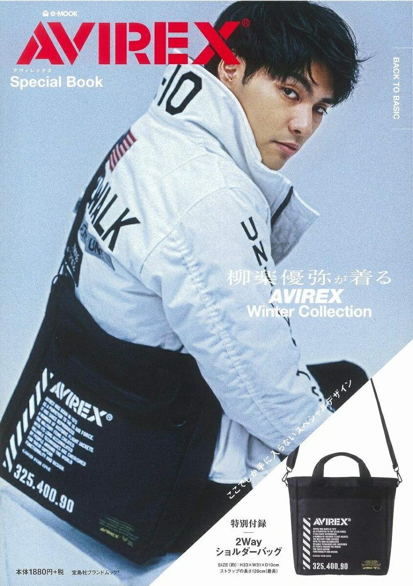 AVIREX Special Book (e-MOOK 宝島社ブランドムック)