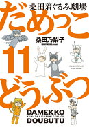 だめっこどうぶつ(11)