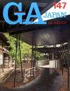 GA JAPAN(147(JUL-AUG/201) 特集:商業建築