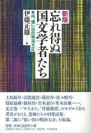 【バーゲン本】忘れ得ぬ国文学者たち 新版