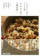 【バーゲン本】ル・クルーゼでご飯を炊く