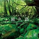 ネイチャー・サウンド・ギャラリー::世界自然遺産「屋久島」 [ (ヒーリング) ]