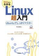 ゼロからわかるLinux超入門
