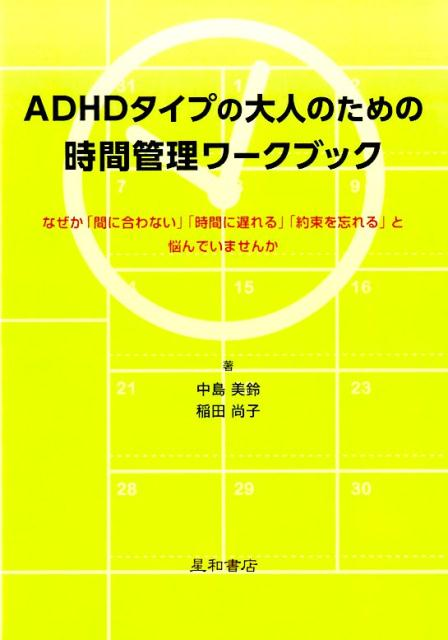 ADHDタイプの大人のための時間管理ワークブック なぜか「間に合わない」「時間に遅れる」「約束を忘れる」と悩んでいませんか [ 中島 美鈴 ]