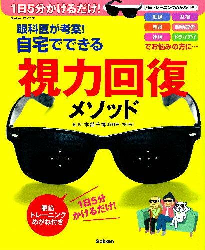 眼科医が考案!自宅でできる視力回復メソッド 1日5分かけるだけ!眼筋トレーニングめがね付き (Gakken hit mook) [ 本部千博 ]