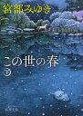 この世の春(下) (新潮文庫) [ 宮部 みゆき ]